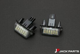 ノア NOAH ヴォクシー VOXY 80系 LED ナンバー灯 ライセンスランプ レンズ交換タイプ 外装 パーツ