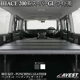 ハイエース ベッドキット 200系 スーパーGL S-GL ワイド用パンチングレザータイプ AVEST WINGS