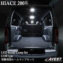 ハイエース 200系 4型S-GL対応 LEDルームランプセット COBタイプ