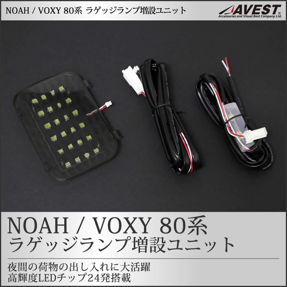 ノア NOAH ヴォクシー VOXY 80系 ラゲッジ LED 増設ユニット