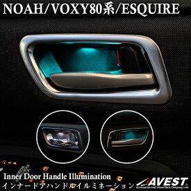 ノア/ヴォクシー80系 エスクァイア インナードアハンドルイルミネーション アイスブルー ホワイト NOAH/VOXY80 ESQUIRE TOYOTA AVEST アベスト