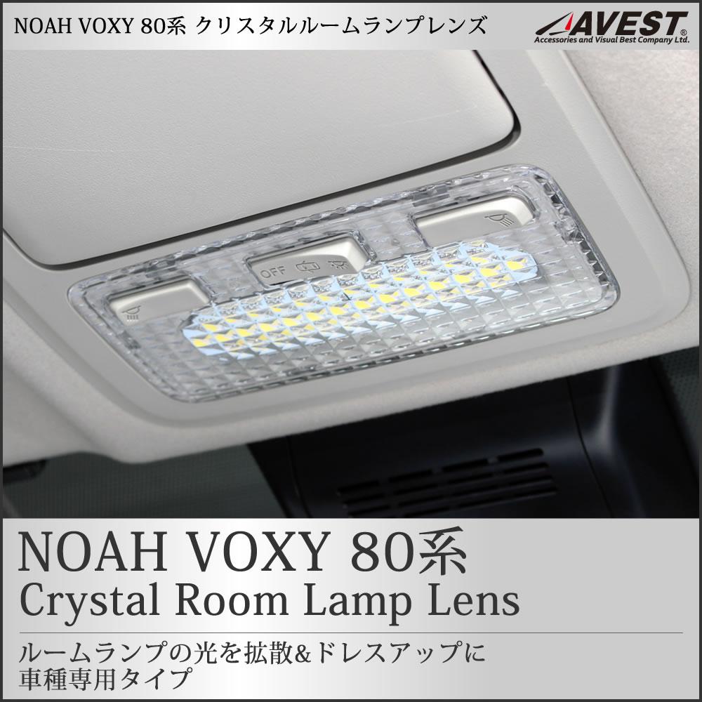 ノア ヴォクシー 80系 クリスタル ルームランプ レンズ AVEST アベスト【noah voxy 80 room lamp lens カバー 室内灯 パーツ 簡単 取付 TOYOTA】