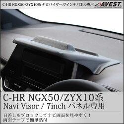 TOYOTA/C-HR/NGX50/ZYX10/ナビシェード/ナビバイザー/トヨタ/内装/日よけ/パーツ