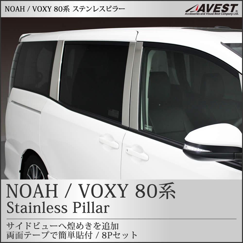 ノア NOAH ヴォクシー VOXY 80系 ステンレス ピラー【toyota トヨタ 外装 パーツ メッキ】