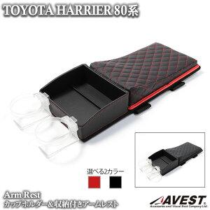 ハリアー80系 アームレスト カップホルダー 収納付き ブラック レッド 合皮レザー ダイヤステッチ