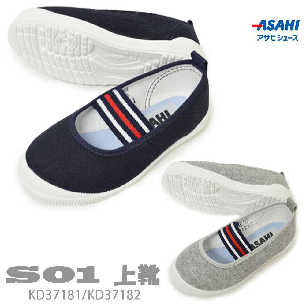 上履き ASAHI アサヒシューズS01上靴 うわばき うわぐつ キッズ ジュニア バレーシューズ キッズ ジュニア スクールシューズ オシャレ