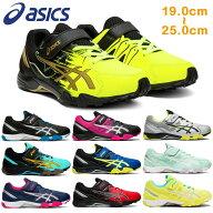 asicsアシックス1154A032001/002/401/404/750LAZERBEAMSD-MGレーザービームキッズジュニア子供靴スニーカーゴムひもマジックテープ運動靴