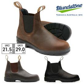 ブランドストーン サイドゴアブーツ Blundstone メンズ レディース 558 550 BS558089 BS550292 ブーツ ミドル ゴア ゴム