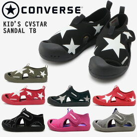 converse コンバース3CL678 3CL679 3CL680KIDS CVSTAR SANDAL TBキッズ CVスター サンダル TBベビー キッズ ジュニア 子供靴 サンダル 海 川 プール 夏 ファーストスター FIRST STAR