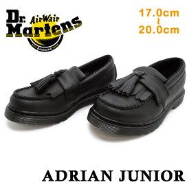 ドクターマーチン 正規品 Dr.Martens25157001ADRIAN JUNIORエイドリアン ジュニアキッズ ジュニア 子供靴 スリッポン ローファー