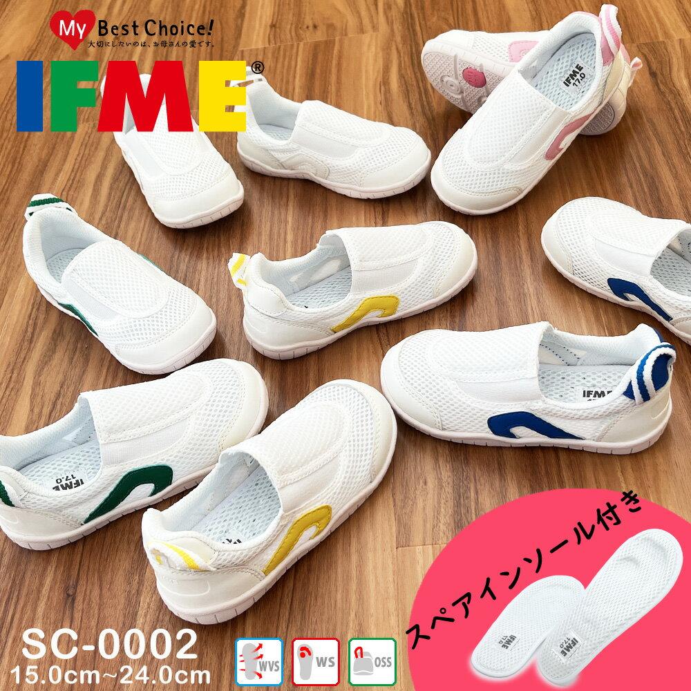 まとめ買いでお得 IFME イフミー SC-0002 キッズシューズ WHITE PINK BLUE キッズ ジュニア スクールシューズ 上履き 上靴 メッシュ インソール付き 子供靴 通気性 ホワイト ピンク ブルー SC0002