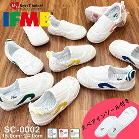まとめ買いでお得 IFME イフミーSC-0002キッズシューズWHITE PINK BLUEキッズ ジュニア スクールシューズ 上履き上靴 メッシュ インソール付き 子供靴ホワイト ピンク ブルー SC0002