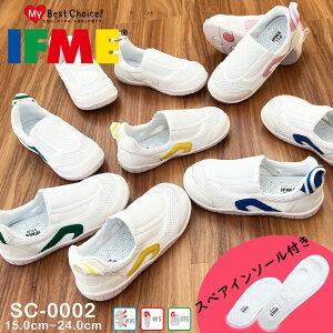イフミー IFME 上履き SC-0002 上靴 キッズシュ...