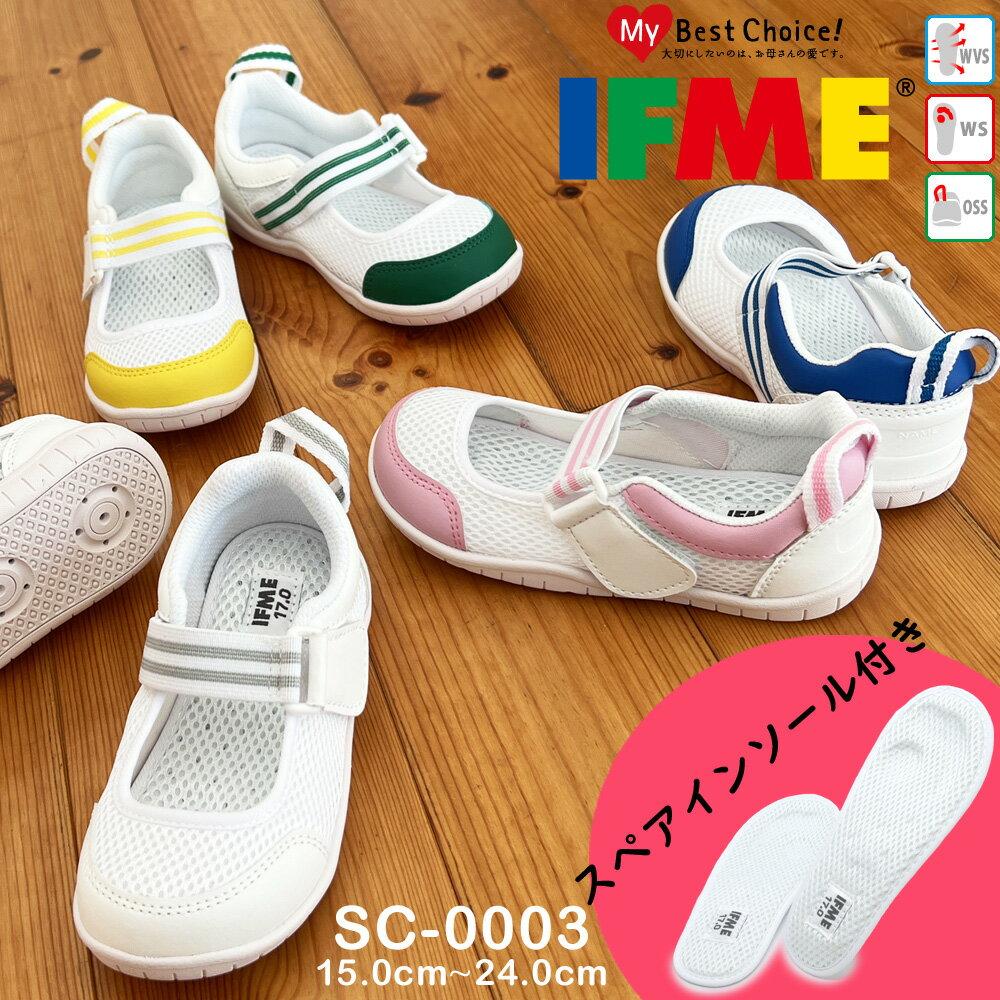 まとめ買いでお得 IFME イフミー SC-0003 キッズシューズ WHITE PINK BLUE キッズ ジュニア スクールシューズ 上履き 上靴 メッシュ インソール付き 子供靴 通気性 幼稚園 入学 SC0003