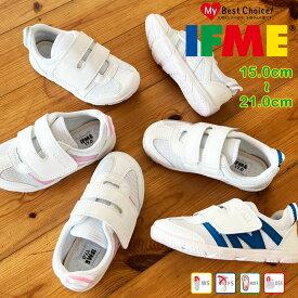 【スーパーセール】 イフミー 上履き IFME 上靴 うわぐつ SCHOOL スクール SC-0005 スクールシューズ