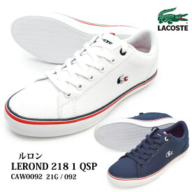 LACOSTE ラコステCAW0092 21G/092LEROND 218 1 QSPルロン 218 QSPレディース スニーカー ローカット 靴 紐靴 運動靴中学生 生 オシャレ 婦人靴