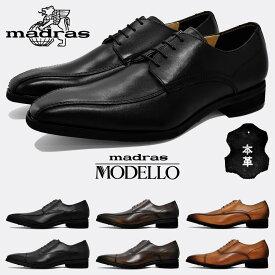 MODELLO モデロMADRAS マドラス株式DM1511Aメンズ ビジネスシューズ フォーマル ドレスシューズ 紳士靴 紐靴 シューズ ワイズ3E
