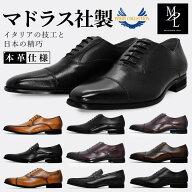 MADRASINC.マドラスインクDS4047BLACKブラックD.BROWNダークブラウンストレートチップビジネスシューズ【メンズ】【紳士靴】【内羽】【レースアップ】【MDL】