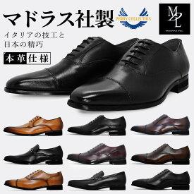 【お買い物マラソン】 ビジネスシューズ マドラス MADRAS 本革 革靴 メンズ MDL フォーマル リクルート DS4046 4047 4048 4050 4061 4063 4064 4101 4103 4104