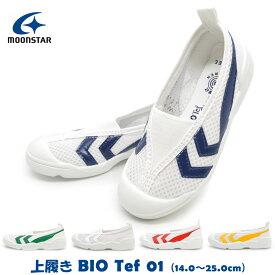 上履きmoonstar ムーンスターBIO TEF01 バイオテフ01(14.0〜25.0cm)子供靴 衝撃吸収 上靴 キッズ ジュニア 院内 施設 デイサービス リハビリ 介護 老人小