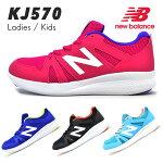 newbalanceニューバランスKJ570PKY/BYY/BOY/BCYキッズジュニア子供靴スニーカーローカットレースアップ紐靴運動靴カジュアル小学校遊び公園かけっこ人気男の子女の子プレゼントギフト