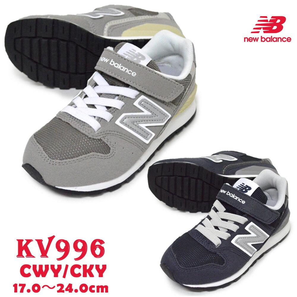 new balanceニューバランスKV996CWY/CKYキッズ ジュニア 子供靴 スニーカー ローカットシューズ 運動 活発 走る 飛ぶ ベルクロ ゴム紐