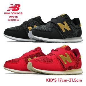 ニューバランス 子供靴 220 キッズ スニーカー new balance PV220 OB2 OS2 ジュニア