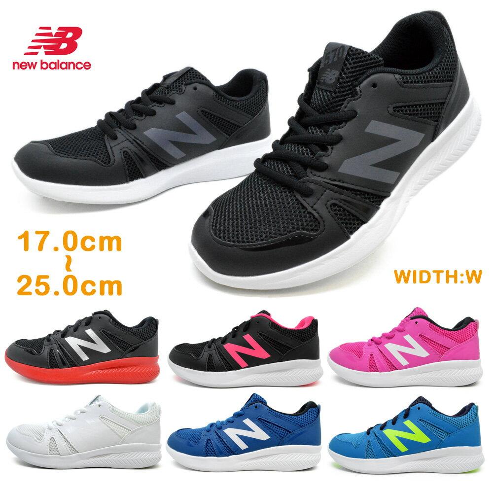 new balance ニューバランスYK570 OR BL GR WW BW PKキッズ ジュニア 子供靴 スニーカー ローカット 紐靴 運動靴 赤 青 緑 白 黒 ピンク