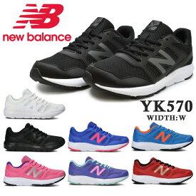 ニューバランス スニーカー キッズ ジュニア YK570 new balance YK570 BK WG AB2 RB2 BP2 CRS CRB ワイズW 2021春夏