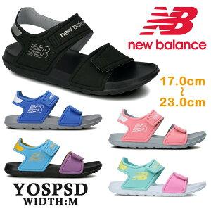 ニューバランス 子供靴 キッズ サンダル new balance YOSPSD BK CY NP OD RD NV PN ジュニア 海 川 プール 夏