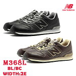 【送料無料】newbalanceニューバランスM368LBL:BLACKBC:BROWNメンズスニーカーランニングウォーキング2E