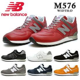 ニューバランス new balance M576 RED KKL WWL KGS GRS DNW YY メンズ MADE IN UK ライフスタイル ランニング スニーカー