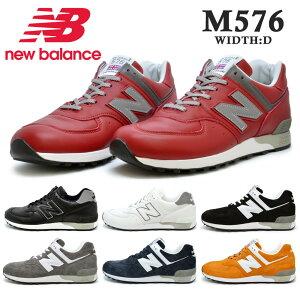 【お買い物マラソン】 ニューバランス M576 正規品 スニーカー 英国製 MADE IN UK new balance M576 RED KKL WWL KGS GRS DNW YY メンズ 国内正規品 スエード レザー