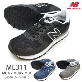 送料無料 ニューバランス メンズ レディース スニーカー new balance ML311 MUA MUB MUC ワイズD