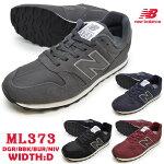 newbalanceニューバランスML373DGR/BBK/BUR/NIVユニセックスメンズレディーススニーカーローカットレースアップシューズ紐靴運動靴ランニングウォーキングトレーニングカジュアル人気ワイズD