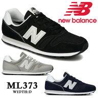 【楽天スーパーセール】newbalanceニューバランスML373BLK/BRN/NVYメンズレディーススニーカーランニングウォーキングワイズ2E