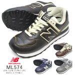 newbalanceニューバランスML574LPK/LPB/LPN/LPCユニセックスメンズレディーススニーカーローカットレースアップシューズ靴運動靴ジョギングウォーキングトレーニングカジュアル敬老の日ワイズD男性女性プレゼント