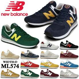 ニューバランス スニーカー レディース メンズ 574 new balance ML574 Classic クラシック HW2 HX2 HY2 HZ2 AA2 AB2 AC2 AD2 HA2 HB2 HC2 RP2 RO2 RS2 RC2 ESS EGG ランニング ワイズD