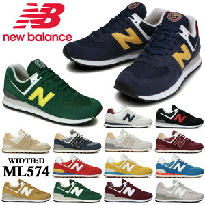 ニューバランス スニーカー レディース メンズ 574 new balance ML574 WL574 Classic SOC ESS EGG ERK ERL ランニング ワイズD B