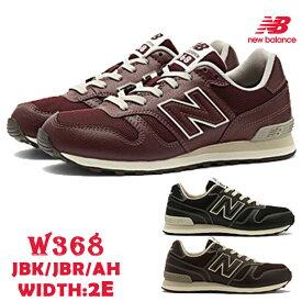 【送料無料】new balance ニューバランスW368JBK:BLACK ブラックJBR:BROWN ブラウンAH:HENNA ヘナレディース ランニング 2E