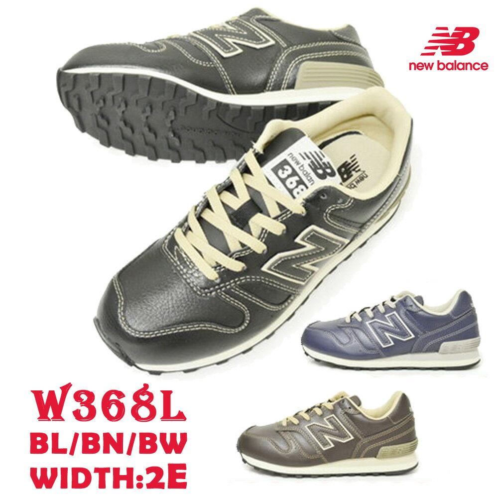 【送料無料】new balance ニューバランスW368LBL:BLACKブラックBN:NAVYネイビーBW:BROWNブラウンレディース スニーカー ランニング ウォーキング ローカット