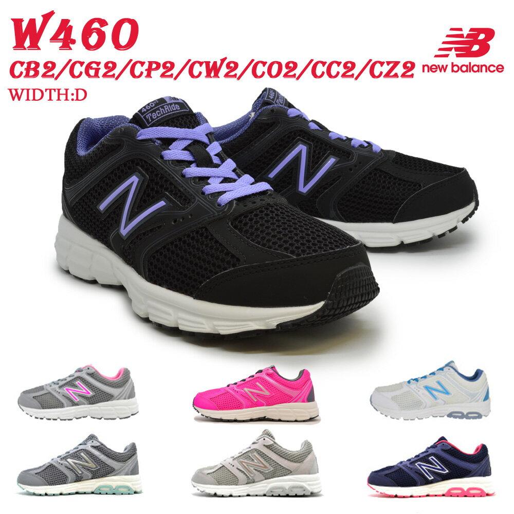 【送料無料】new balance ニューバランスW460CB2/CG2/CP2/CW2/CO2/CC2/CZ2レディース スニーカー シューズ 紐靴 運動靴 ランニング ジョギング ワイズD W460CB2/W460CG2/W460CP2/W460CW2/W460CO2/W460CC2/W460CZ2
