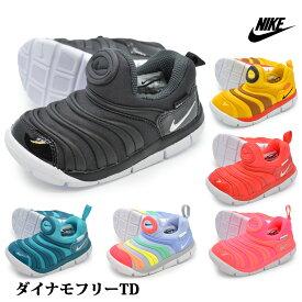 NIKE ナイキ343938 013/424/425/620/624/703DYNAMO FREE TDダイナモフリーTDキッズ ベビー 子供靴 スニーカー スリッポン 運動靴 ファーストシューズ