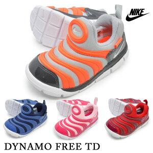【合計3980円で送料無料】NIKE ナイキ343938 014/426/626/627DYNAMO FREE TDダイナモ フリー TDキッズ ベビー ファーストシューズ 子供靴 スニーカー スリッポン 運動靴