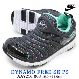 NIKE ナイキAA7216 003DYNAMO FREE SE PSダイナモフリー SE PSキッズ ジュニア 子供靴 スニーカー スリッポン 運動靴