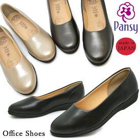 Pansy パンジー 4060 レディース 婦人靴 フォーマルシューズ オフィス 仕事 低反発クッション 抗菌 銀イオン 優しくフィット 安心 パンプス ローヒール 冠婚葬祭 PS4060