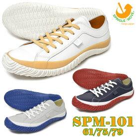 spingle moveスピングルムーブSPM-101 61/75/79ユニセックス メンズ レディース スニーカー ローカットシューズ 紐靴 大人 紳士靴 婦人靴