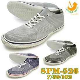 spingle move スピングルムーブSPM-526 7/39/102ナイロンジャガードニットモデルユニセックス メンズ レディース スニーカー ローカット シューズ 紐靴 運動靴 春夏 サマーシューズ