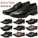 テクシー リュクス ビジネスシューズ アシックス texcy luxe asics trading メンズ 紳士靴 フォーマル リクルート 仕…
