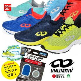 【スーパーセール】 アンリミティブ 【センサー付き】 子供靴 スニーカー バンダイ UNLIMITIV 日本ランニング協会推奨 ひも キッズ ランニング S-LINE 2507491
